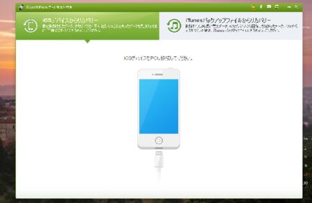 iSkysoft iPhoneデータ復元体験版