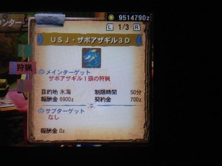 USJ・ザボアザギル3D