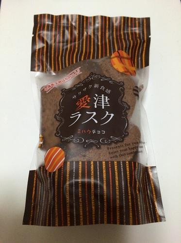 愛津ラスク(ミルクチョコ)