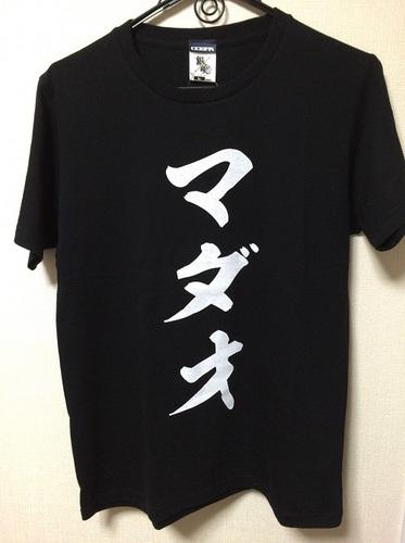 マダオTシャツ