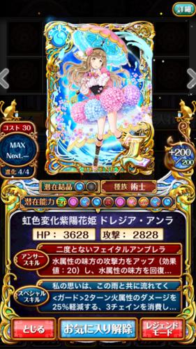 虹色変化紫陽花姫 ドレジア・アンラ
