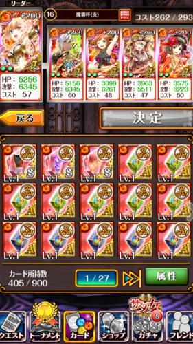 サタ女魔道杯 イベント覇級対応デッキ
